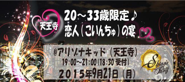 【大阪府その他の恋活パーティー】SHIAN'S PARTY主催 2015年9月21日