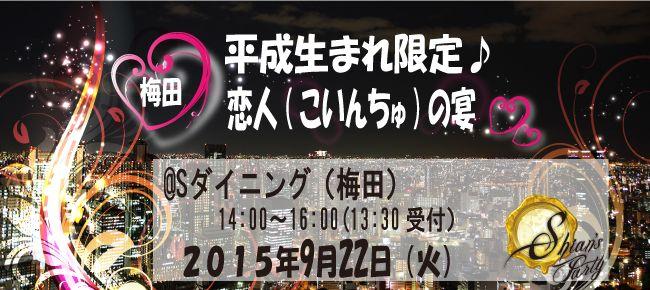 【梅田の恋活パーティー】SHIAN'S PARTY主催 2015年9月22日