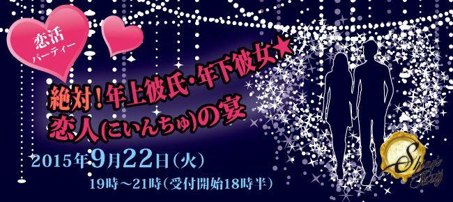 【心斎橋の恋活パーティー】SHIAN'S PARTY主催 2015年9月22日