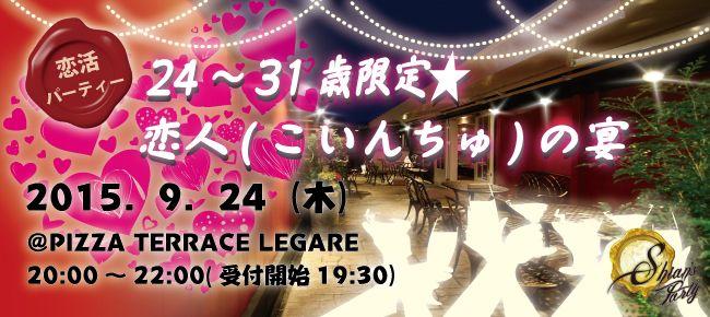 【神戸市内その他の恋活パーティー】SHIAN'S PARTY主催 2015年9月24日
