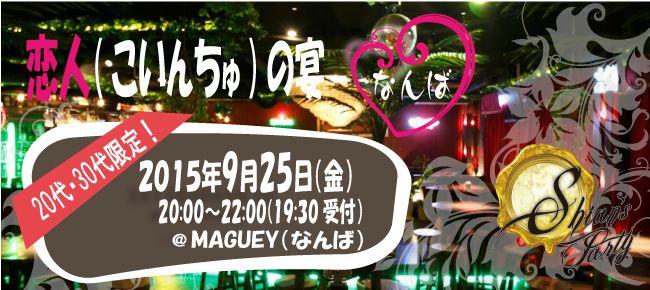 【大阪府その他の恋活パーティー】SHIAN'S PARTY主催 2015年9月25日