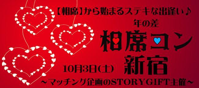 【新宿のプチ街コン】StoryGift主催 2015年10月3日