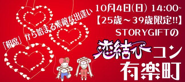 【銀座のプチ街コン】StoryGift主催 2015年10月4日