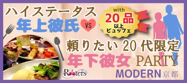 【京都府その他の恋活パーティー】Rooters主催 2015年10月24日