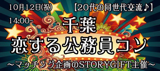 【千葉県その他のプチ街コン】StoryGift主催 2015年10月12日