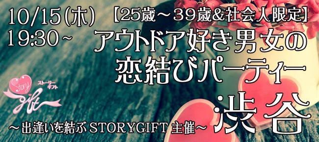 【渋谷の恋活パーティー】StoryGift主催 2015年10月15日