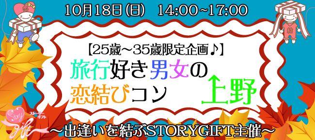 【上野のプチ街コン】StoryGift主催 2015年10月18日