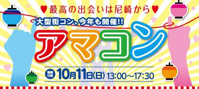 【神戸市内その他の街コン】街コンジャパン主催 2015年10月11日