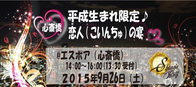 【心斎橋の恋活パーティー】SHIAN'S PARTY主催 2015年9月26日