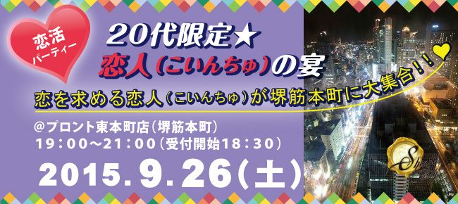 【大阪府その他の恋活パーティー】SHIAN'S PARTY主催 2015年9月26日