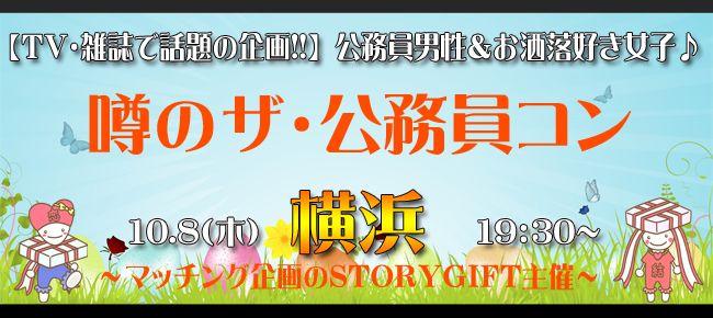 【横浜市内その他のプチ街コン】StoryGift主催 2015年10月8日