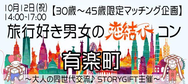 【銀座のプチ街コン】StoryGift主催 2015年10月12日