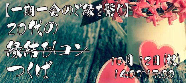【茨城県その他のプチ街コン】StoryGift主催 2015年10月12日