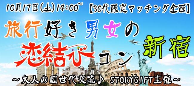 【新宿のプチ街コン】StoryGift主催 2015年10月17日
