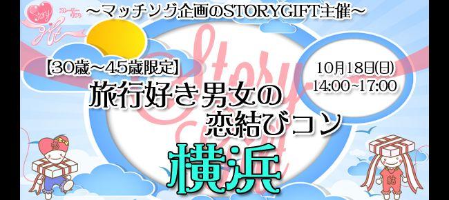 【横浜市内その他のプチ街コン】StoryGift主催 2015年10月18日