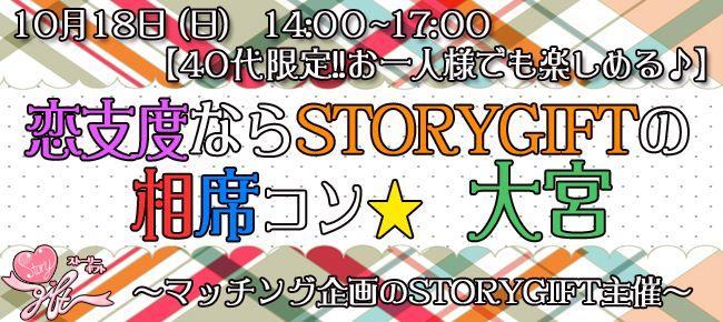 【さいたま市内その他のプチ街コン】StoryGift主催 2015年10月18日