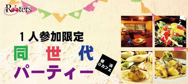 【横浜市内その他の恋活パーティー】Rooters主催 2015年10月4日