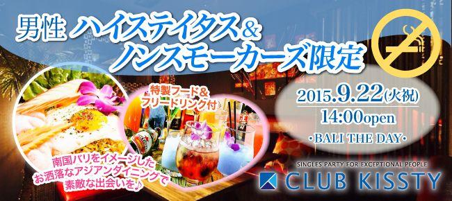 【名古屋市内その他の恋活パーティー】クラブキスティ―主催 2015年9月22日