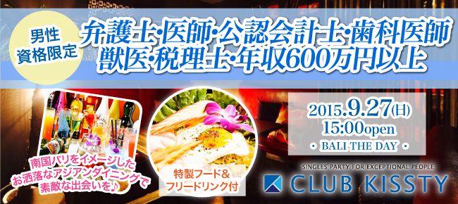 【名古屋市内その他の恋活パーティー】クラブキスティ―主催 2015年9月27日