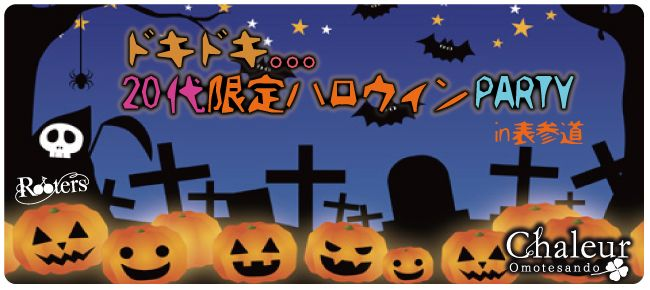 【渋谷の恋活パーティー】Rooters主催 2015年10月31日