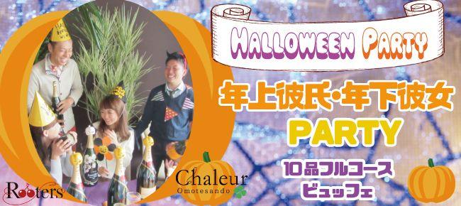 【渋谷の恋活パーティー】株式会社Rooters主催 2015年10月31日