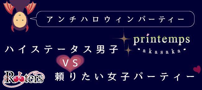 【赤坂の恋活パーティー】Rooters主催 2015年10月30日