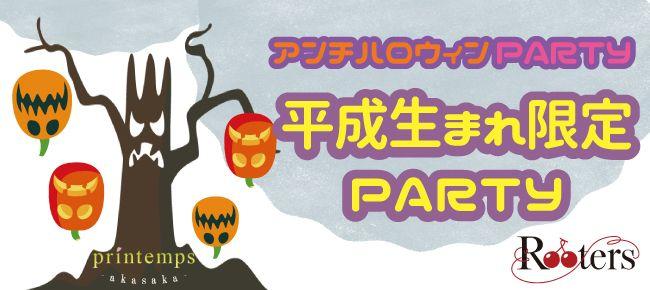 【赤坂の恋活パーティー】Rooters主催 2015年10月31日