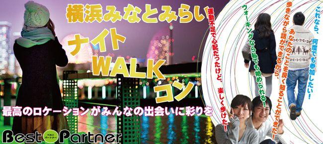 【横浜市内その他のプチ街コン】ベストパートナー主催 2015年10月3日
