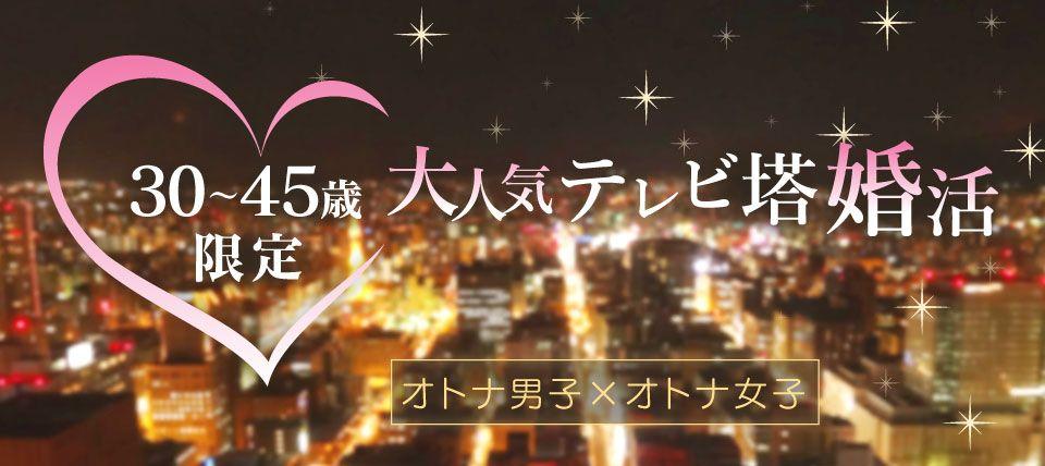 【札幌市内その他の婚活パーティー・お見合いパーティー】街コンジャパン主催 2015年10月29日