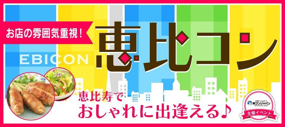 【恵比寿の街コン】街コンジャパン主催 2015年10月4日
