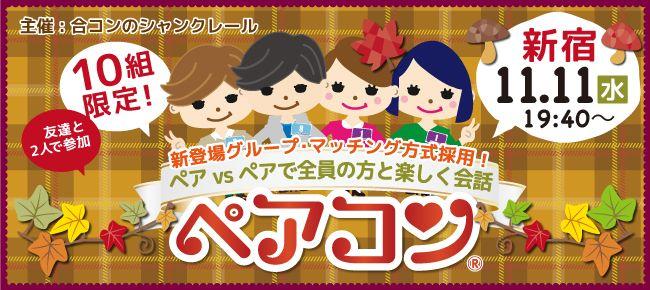 【新宿のプチ街コン】シャンクレール主催 2015年11月11日