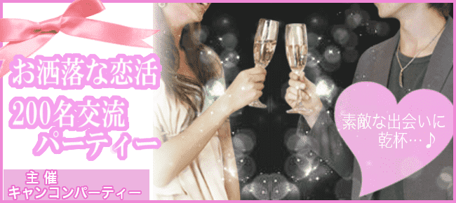 【青山の恋活パーティー】キャンキャン主催 2015年10月9日