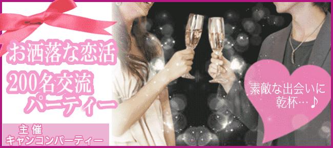 【青山の恋活パーティー】キャンキャン主催 2015年10月23日