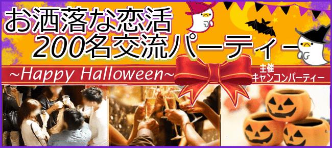 【青山の恋活パーティー】キャンキャン主催 2015年10月30日