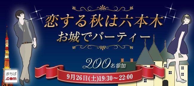 【六本木の恋活パーティー】Surely株式会社主催 2015年9月26日