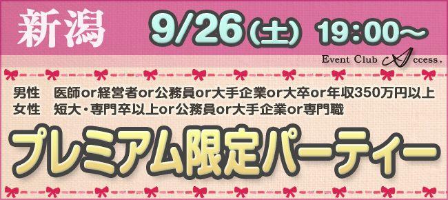 【新潟県その他の恋活パーティー】株式会社アクセス・ネットワーク主催 2015年9月26日
