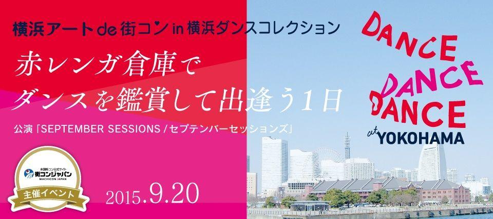 【横浜市内その他のプチ街コン】街コンジャパン主催 2015年9月20日