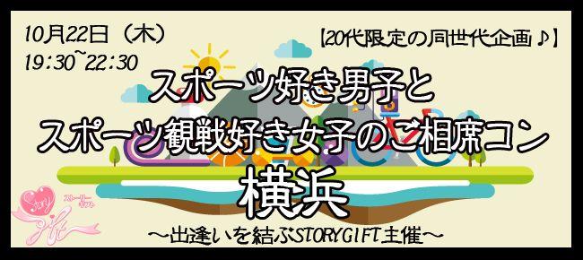 【横浜市内その他のプチ街コン】StoryGift主催 2015年10月22日