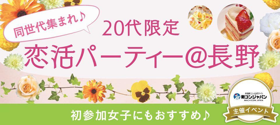 【長野県その他の恋活パーティー】街コンジャパン主催 2015年10月11日