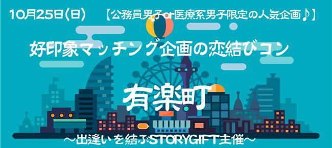 【銀座のプチ街コン】StoryGift主催 2015年10月25日