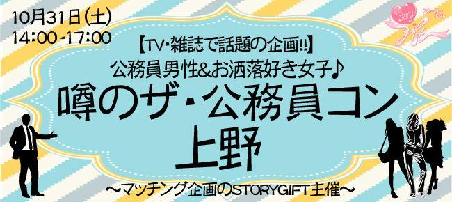 【上野のプチ街コン】StoryGift主催 2015年10月31日