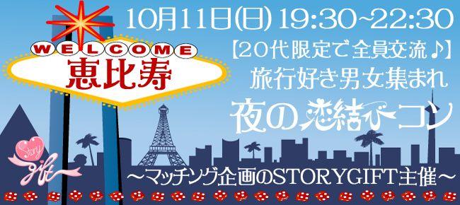 【恵比寿のプチ街コン】StoryGift主催 2015年10月11日