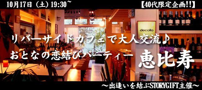 【恵比寿の恋活パーティー】StoryGift主催 2015年10月17日