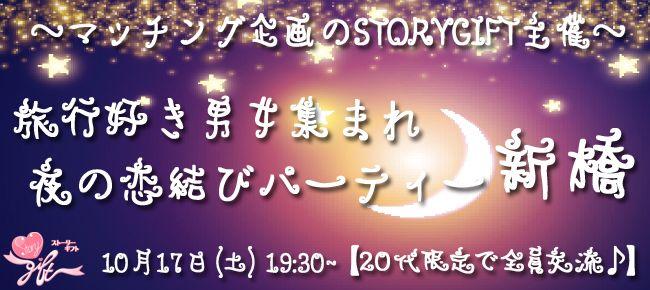 【東京都その他の恋活パーティー】StoryGift主催 2015年10月17日