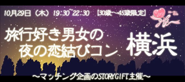 【横浜市内その他のプチ街コン】StoryGift主催 2015年10月29日