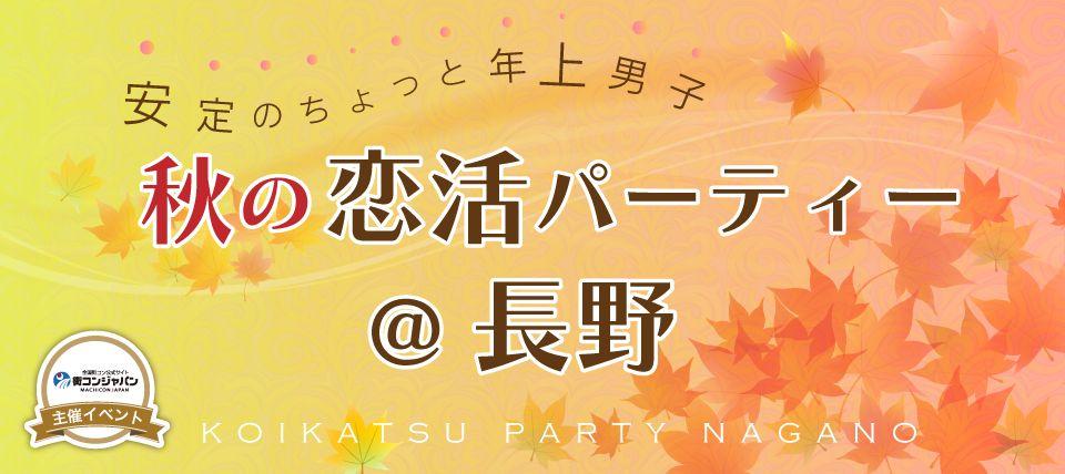 【長野県その他の恋活パーティー】街コンジャパン主催 2015年10月12日