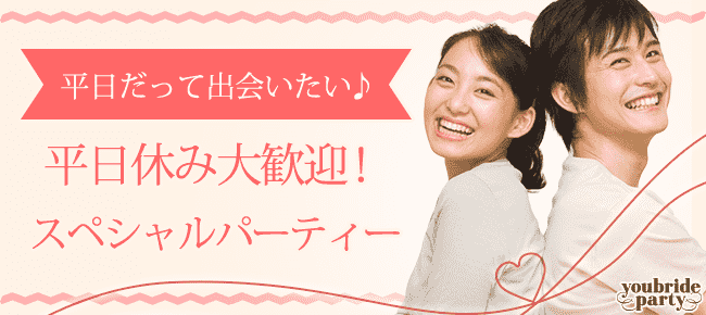 【新宿の婚活パーティー・お見合いパーティー】株式会社コンフィアンザ主催 2015年9月24日