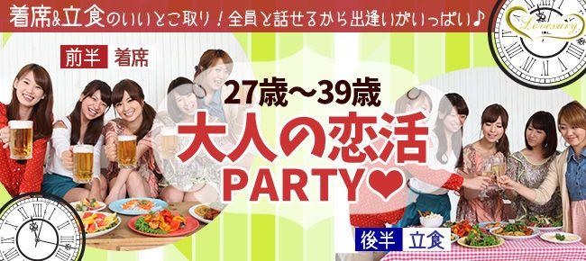 【新宿の恋活パーティー】ラブジュアリー主催 2015年9月23日
