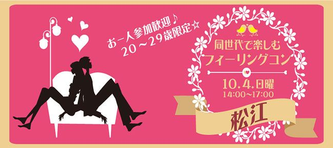 【島根県その他のプチ街コン】LINEXT主催 2015年10月4日