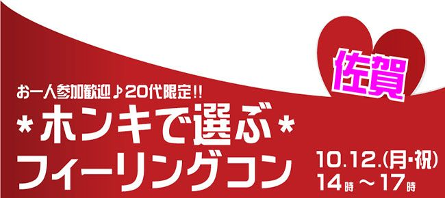 【佐賀県その他のプチ街コン】LINEXT主催 2015年10月12日
